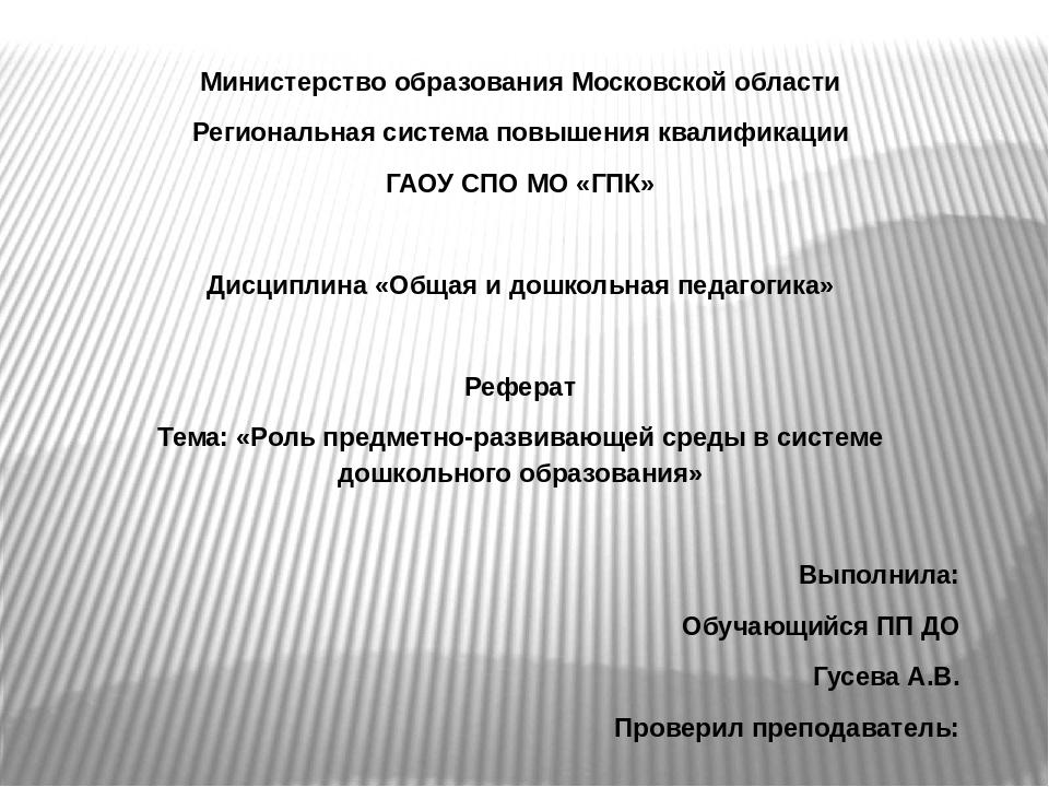 Фгос дошкольного образования реферат 8979