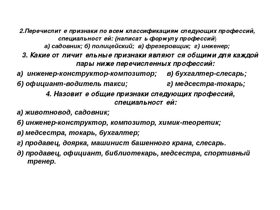 2.Перечислите признаки по всем классификациям следующих профессий, специальн...