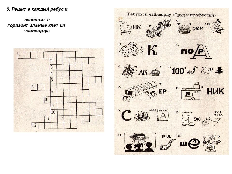 5. Решите каждый ребус и заполните горизонтальные клетки чайнворда: