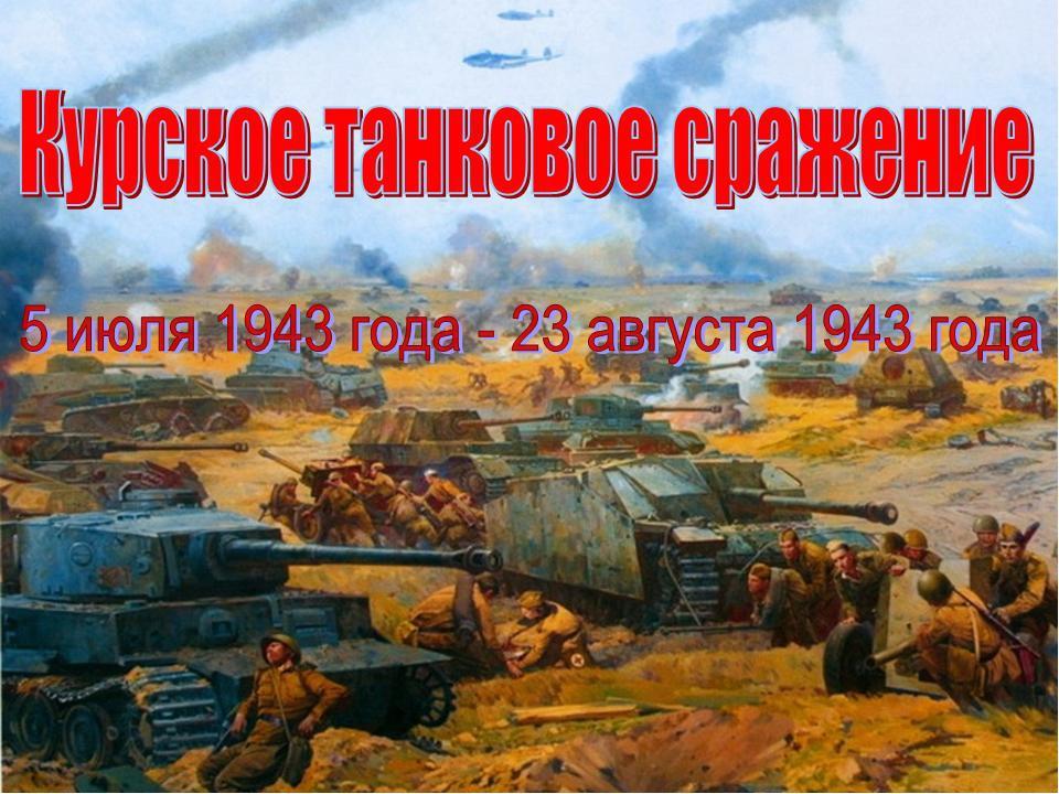 это танкистам курской битвы открытка лишь