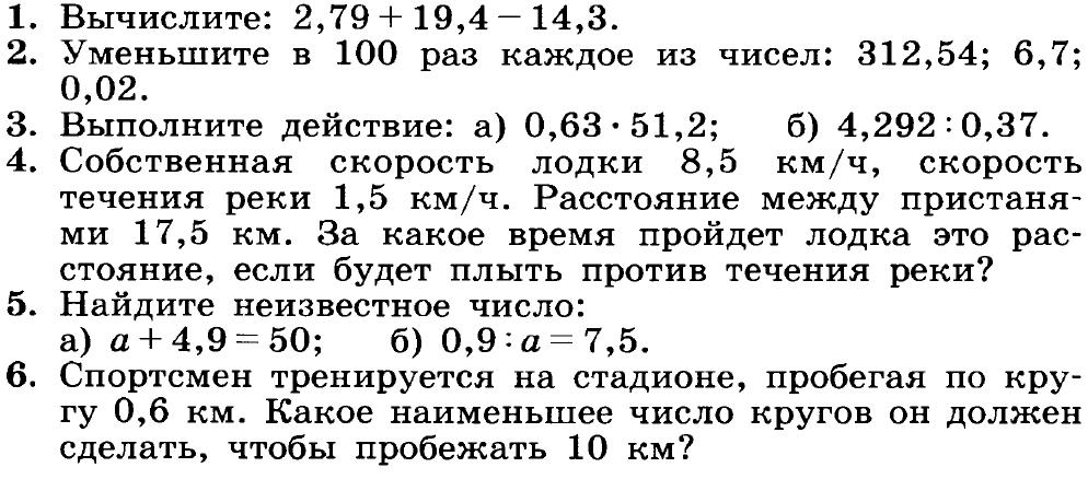 Контрольная работа для класса по теме Действия с десятичными  hello html m149d1896 png