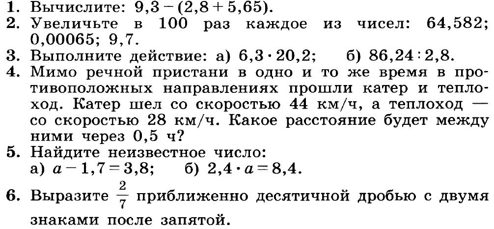 Контрольная работа для класса по теме Действия с десятичными  hello html m4bbe3164 png