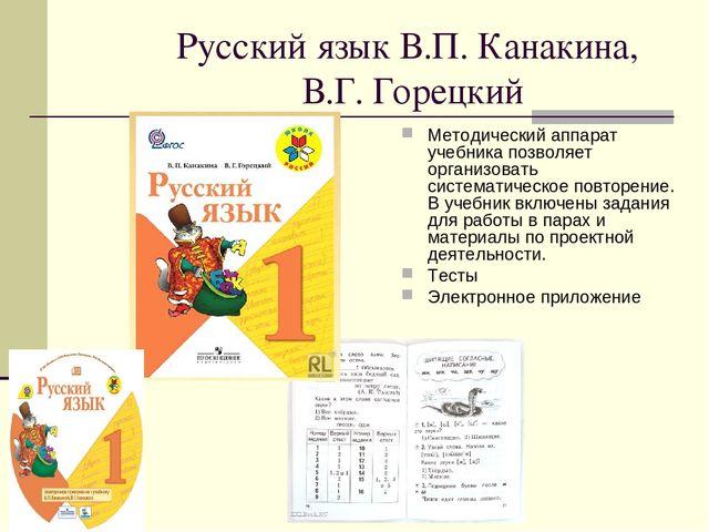 гдз по русскому языку 3 класс в.п канакина в.горецкий 1 часть ответы