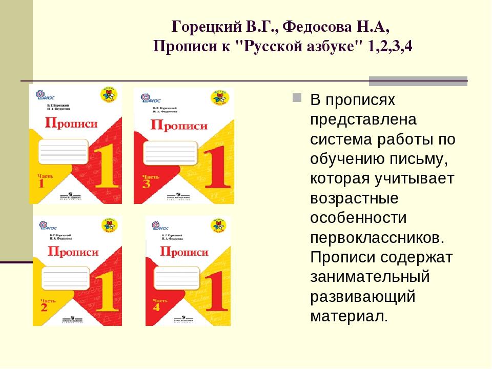 Горецкий В.г., Федосова Н.а, Прописи К Русской Азбуке 1,2,3,4 Гдз