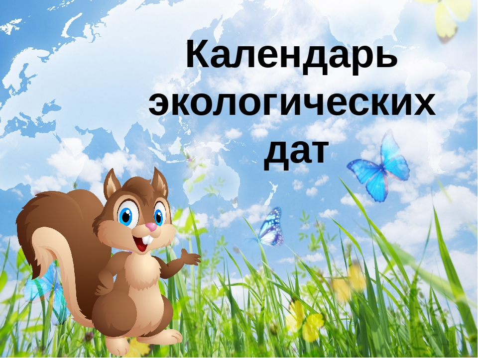 картинка экологического календаря
