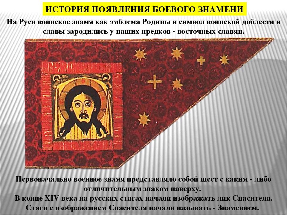 Флаг древней руси фото