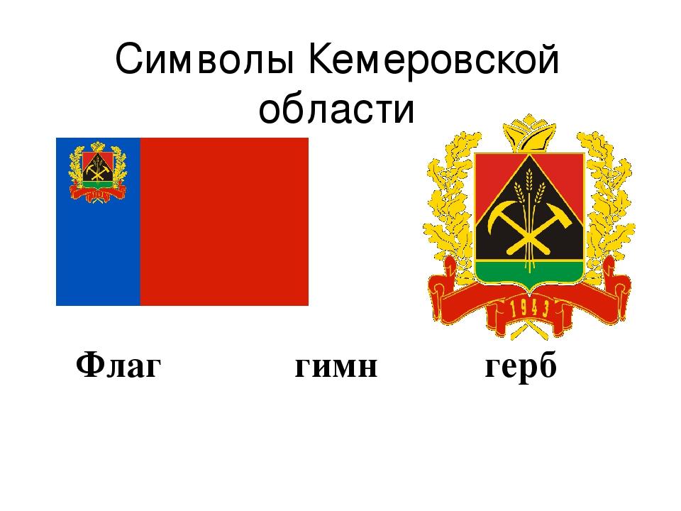 Флаг кемеровской области фото