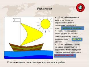 картинка кораблика с парусом для рефлексии выбрать