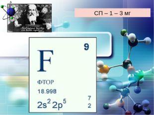 СП – 1 – 3 мг