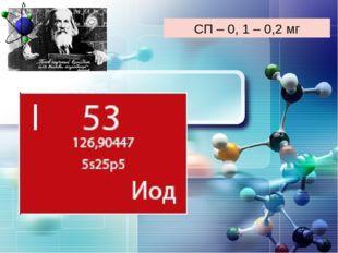 СП – 0, 1 – 0,2 мг