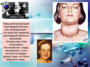 Повышенная функция щитовидной железы или гиперфункция - это избыток гормонов