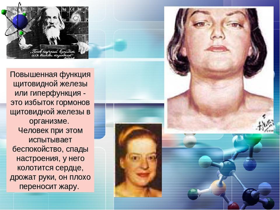 Повышенная функция щитовидной железы или гиперфункция - это избыток гормонов...