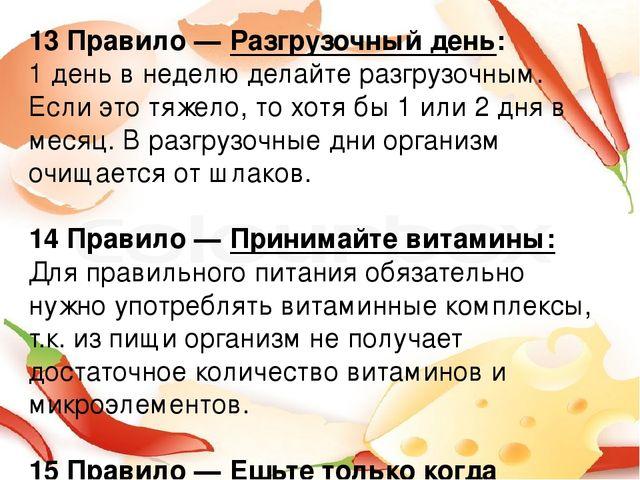 zdorovie-dieti-dlya-pohudeniya-v-domashnih-usloviyah
