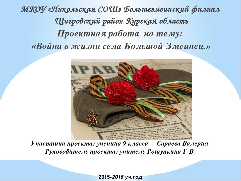 Участница проекта: ученица 9 класса Сараева Валерия Руководитель проекта: учи...