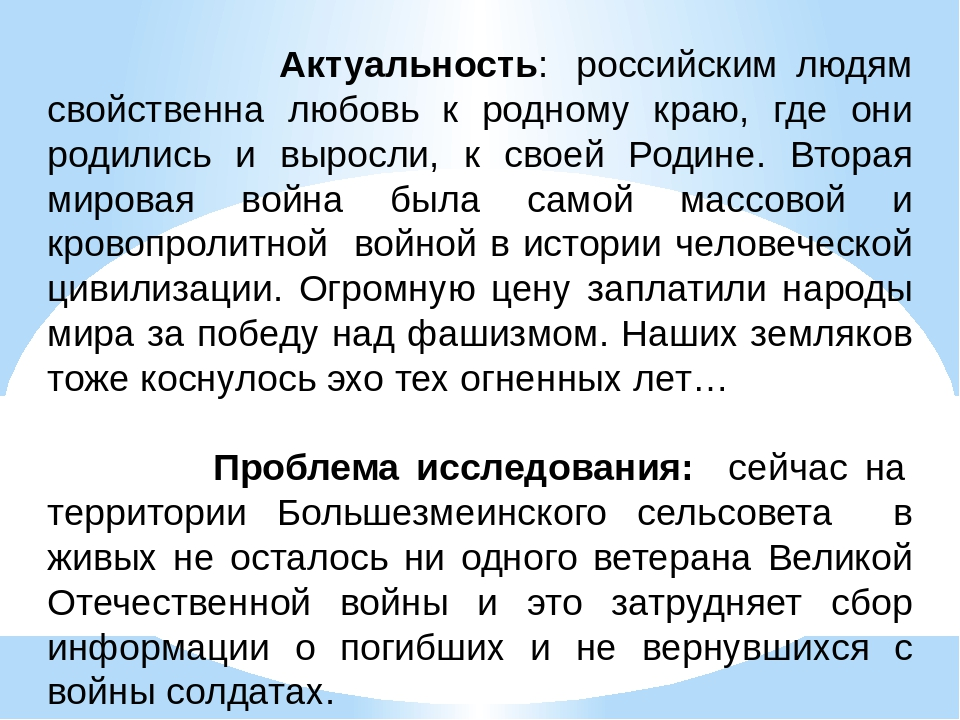 Актуальность: российским людям свойственна любовь к родному краю, где они р...