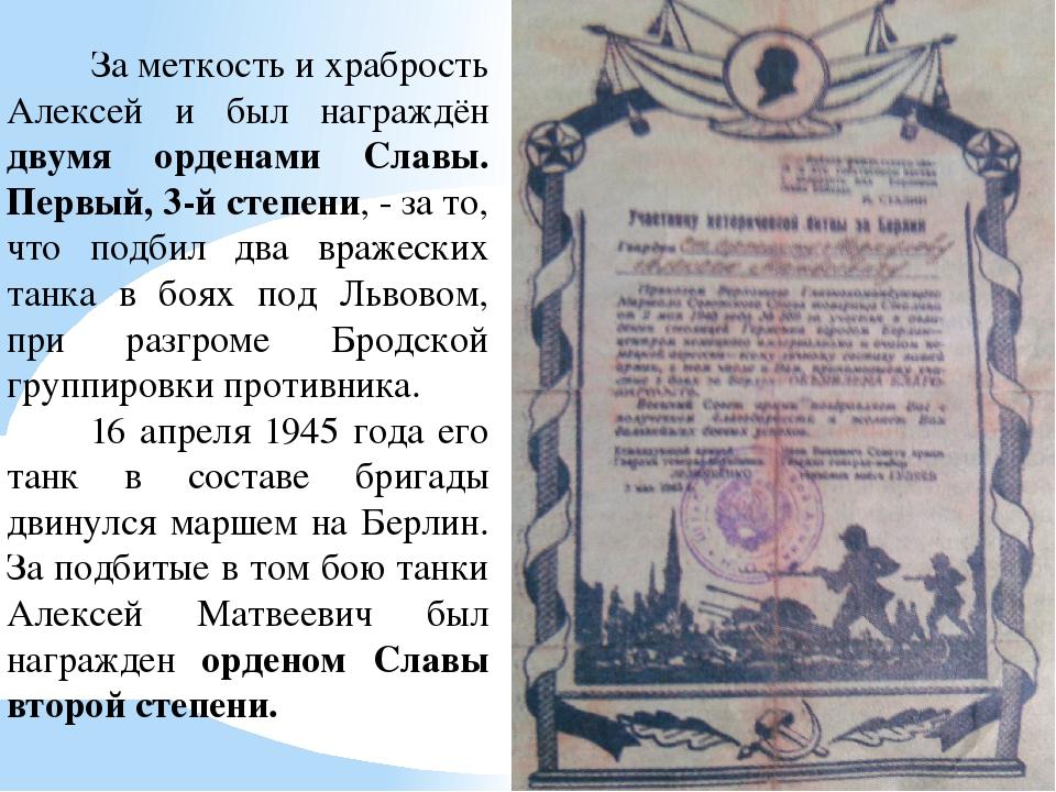 За меткость и храбрость Алексей и был награждён двумя орденами Славы. Первый...
