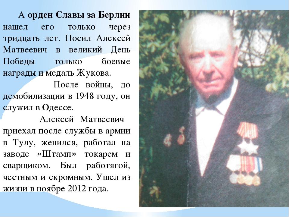 А орден Славы за Берлин нашел его только через тридцать лет. Носил Алексей М...