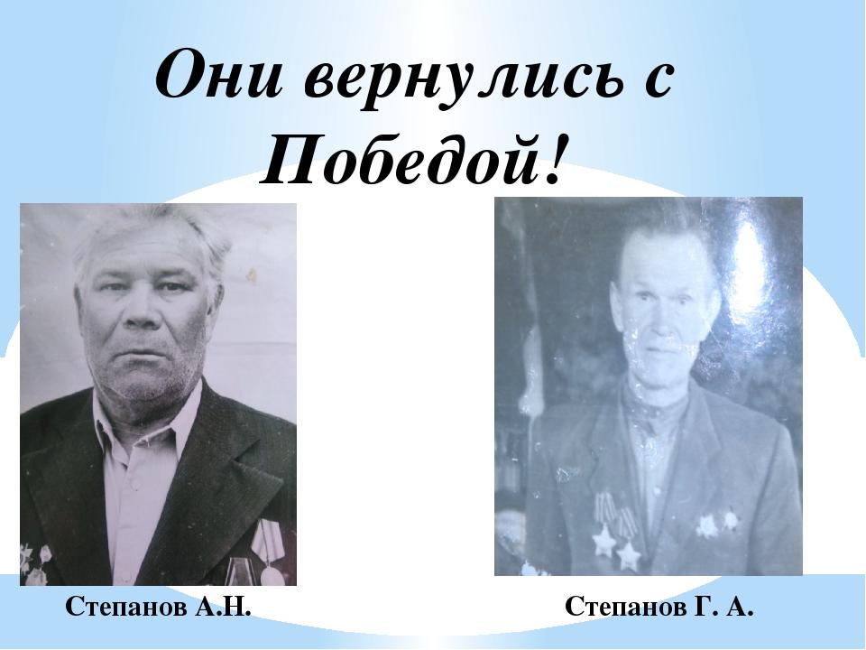 Степанов А.Н. Они вернулись с Победой! Степанов Г. А.