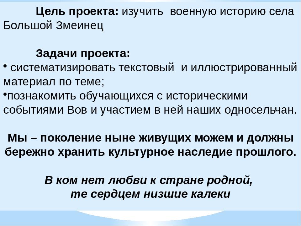 Цель проекта:изучить военную историю села Большой Змеинец Задачи проекта: с...