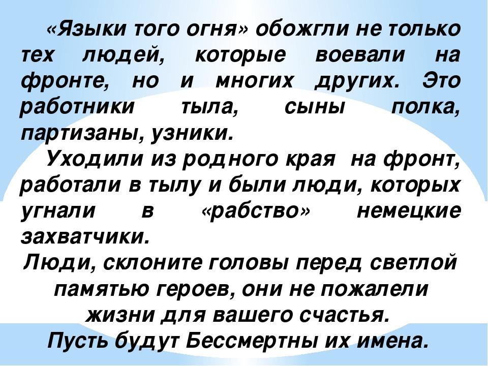 «Языки того огня» обожгли не только тех людей, которые воевали на фронте, но...