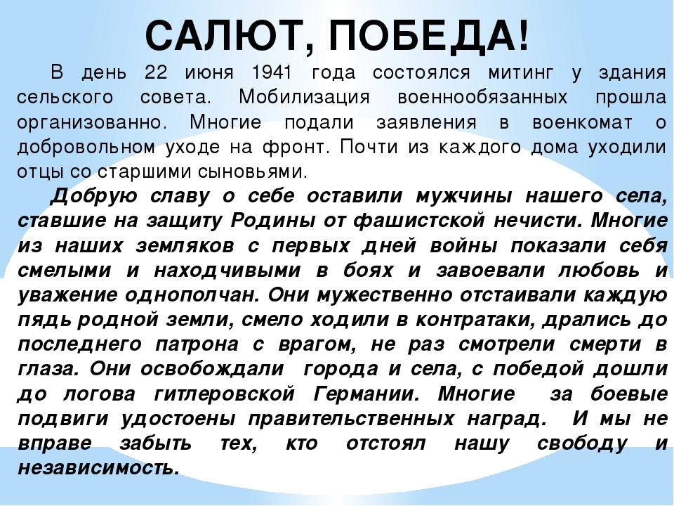 САЛЮТ, ПОБЕДА! В день 22 июня 1941 года состоялся митинг у здания сельского...