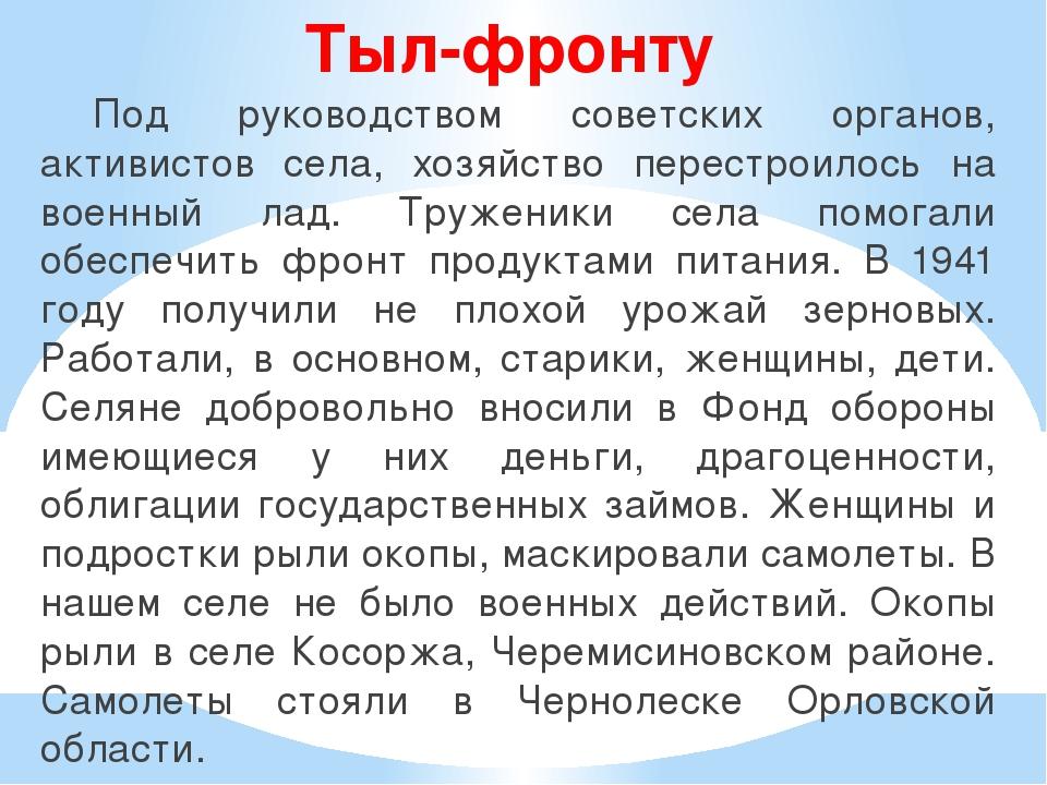 Тыл-фронту Под руководством советских органов, активистов села, хозяйство пе...