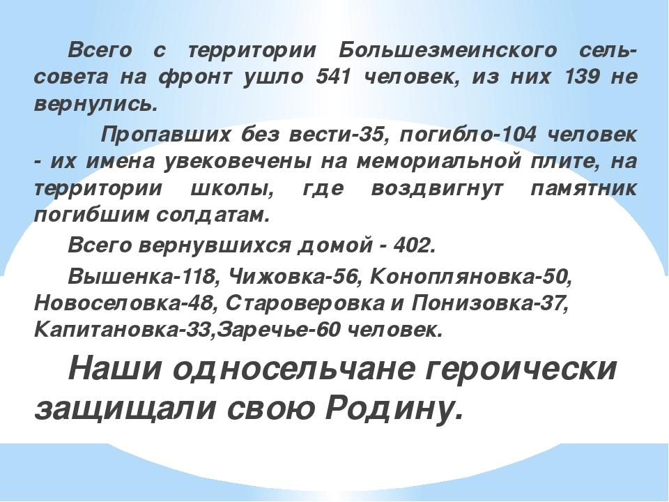 Всего с территории Большезмеинского сель- совета на фронт ушло 541 человек,...