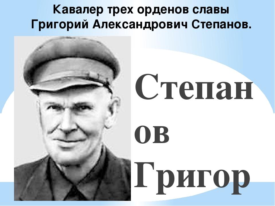 Степанов Григорий Александрович родился в 1906 году в селе Конопляновка Щиг...