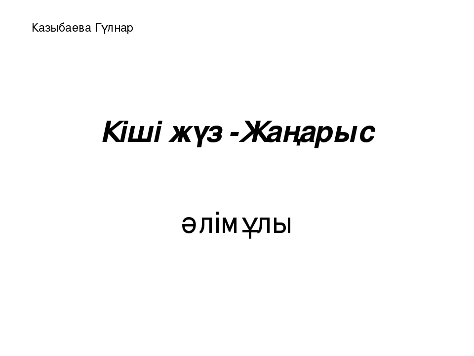 Кіші жүз -Жаңарыс әлімұлы Казыбаева Гүлнар