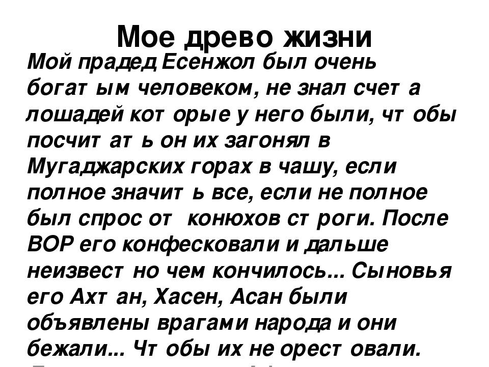 Мое древо жизни Мой прадед Есенжол был очень богатым человеком, не знал счета...
