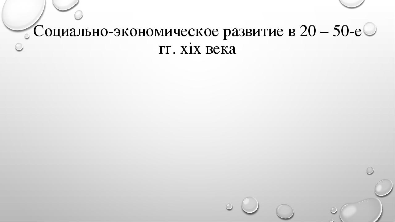 Презентация по истории России на тему Социально экономическое  слайда 1 Социально экономическое развитие в 20 50 е гг xix века