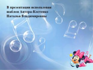 В презентации использован шаблон Автора-Костенко Натальи Владимировны
