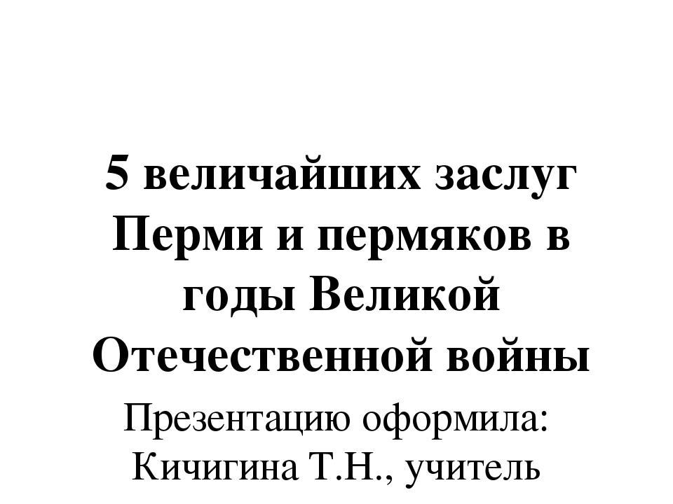 velikaya-otechestvennaya-voyna-prezentatsiya-onlayn-dokumentalniy