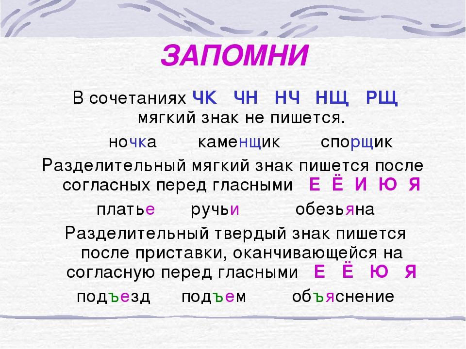 работы правила русского языка в таблицах для 2 класса размашистый