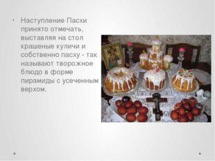 Наступление Пасхи принято отмечать, выставляя на стол крашеные куличи и собст