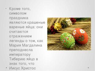 Кроме того, символом праздника являются крашеные вареные яйца: они считаются