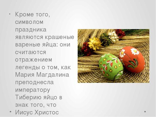 Кроме того, символом праздника являются крашеные вареные яйца: они считаются...