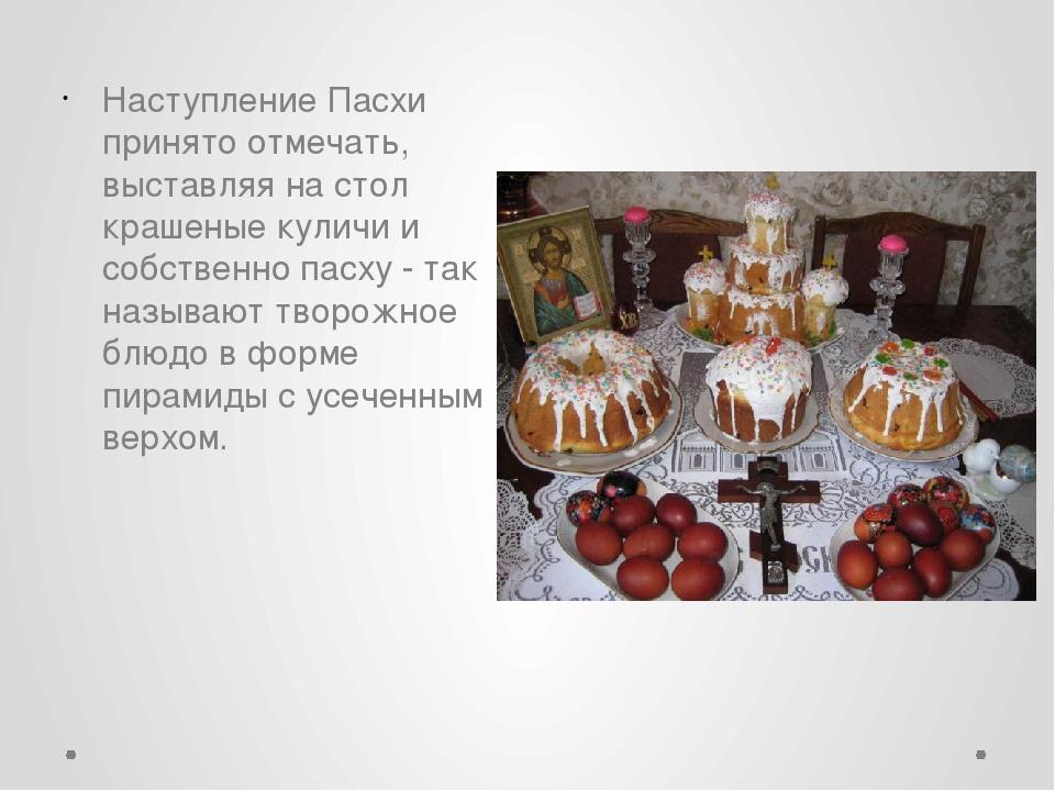 Наступление Пасхи принято отмечать, выставляя на стол крашеные куличи и собст...