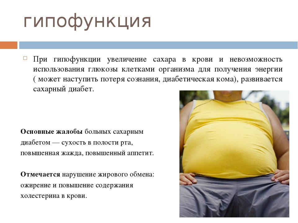 гипофункция При гипофункции увеличение сахара в крови и невозможность использ...