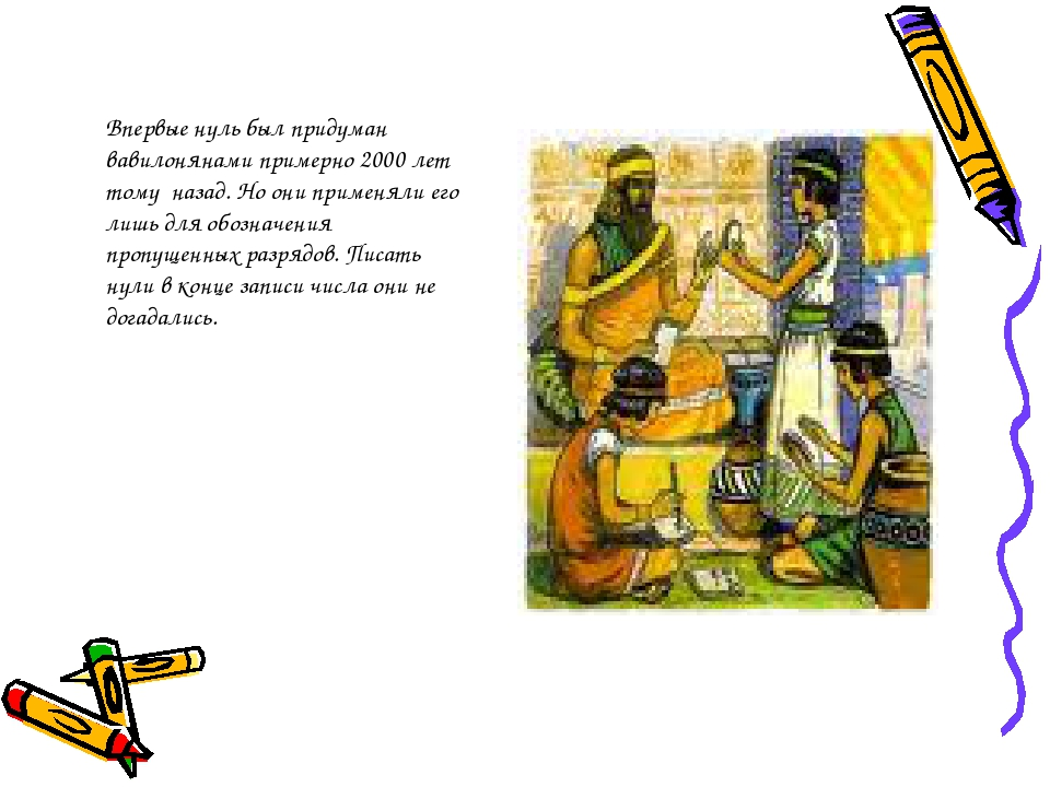 Впервые нуль был придуман вавилонянами примерно 2000 лет тому назад. Но они п...