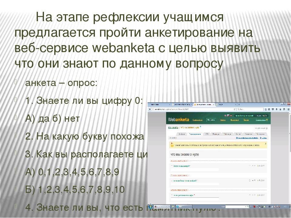 На этапе рефлексии учащимся предлагается пройти анкетирование на веб-сервисе...