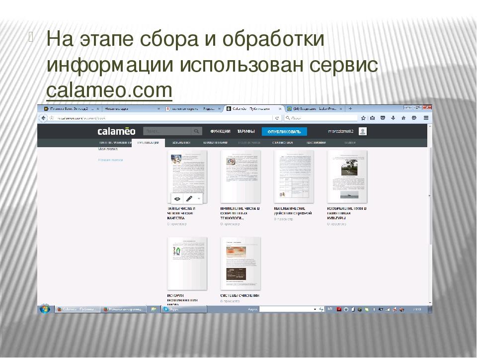 На этапе сбора и обработки информации использован сервис calameo.com