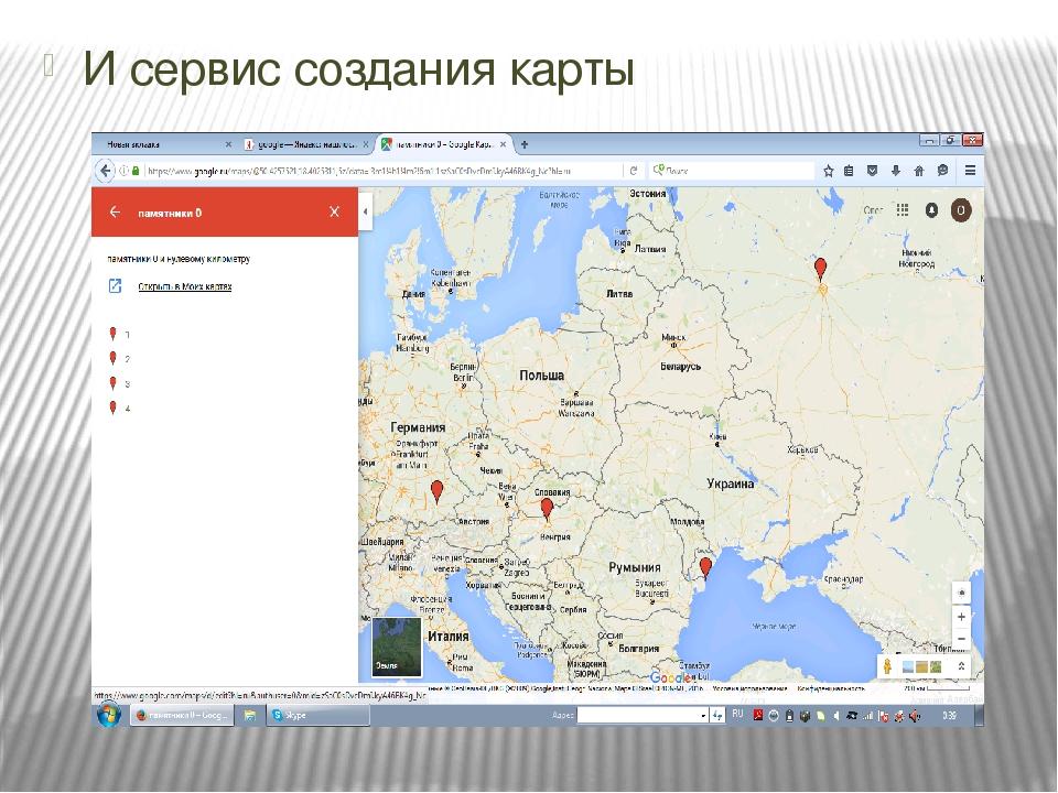 И сервис создания карты