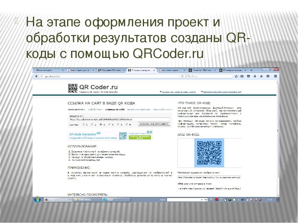 На этапе оформления проект и обработки результатов созданы QR-коды с помощью...