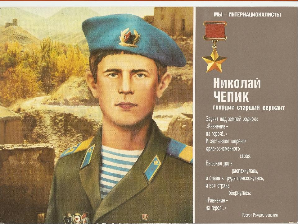 Чепик герой советского союза