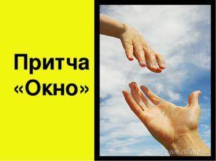 Притча «Окно»