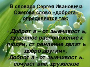 В словаре Сергея Ивановича Ожегова слово «доброта» определяется так: « Доброт