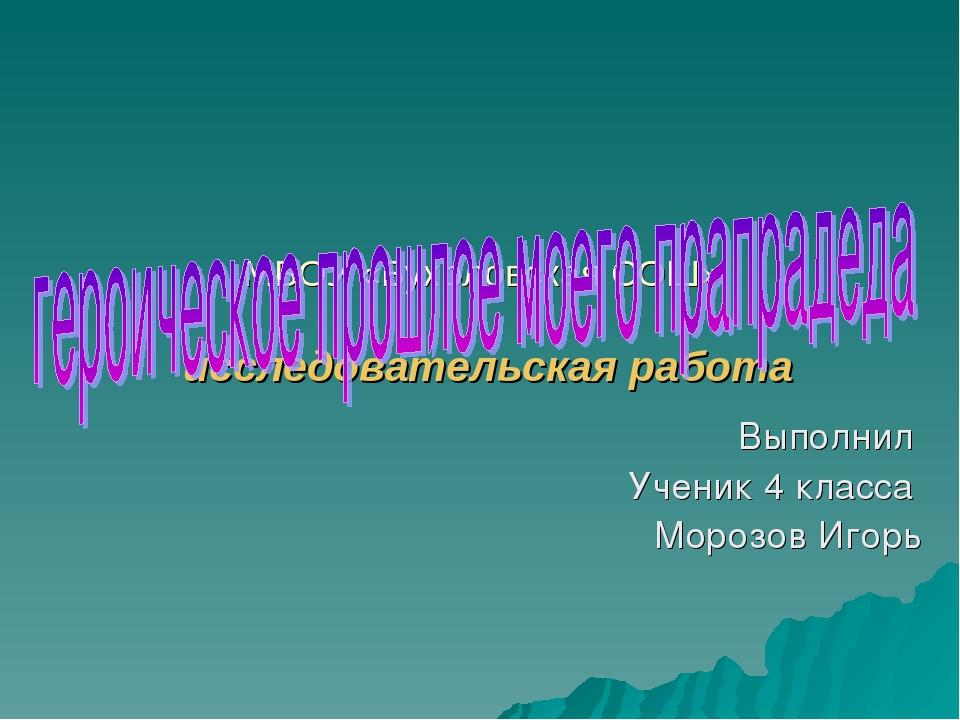 МБОУ «Бухоловская СОШ» исследовательская работа Выполнил Ученик 4 класса Мор...
