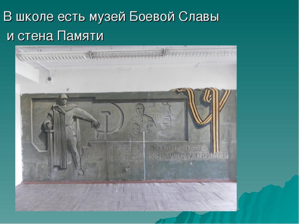 В школе есть музей Боевой Славы и стена Памяти