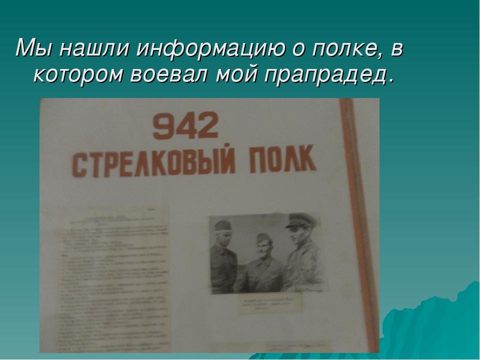 Мы нашли информацию о полке, в котором воевал мой прапрадед.